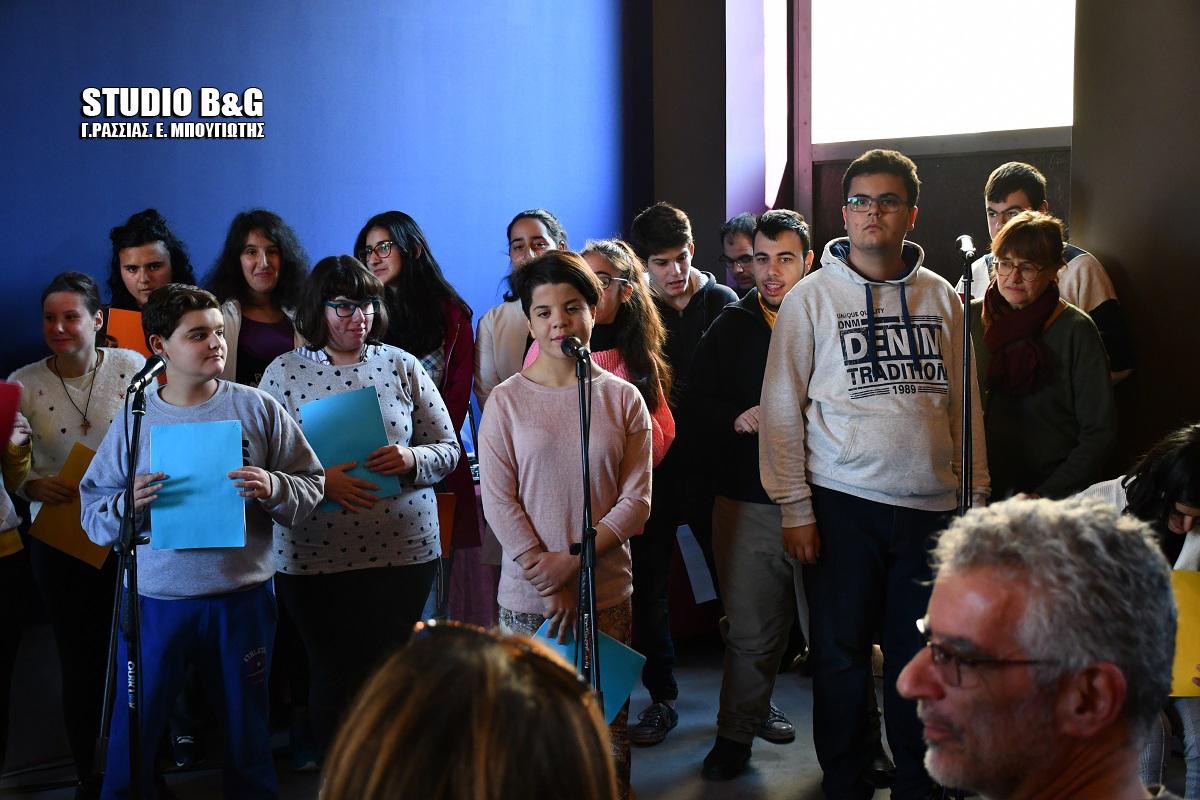 Το Ειδικό Γυμνάσιο - Λύκειο Αργολίδας έστειλε τα δικά του μηνύματα για την  Παγκόσμια Ημέρα Ατόμων 7f169fb6a03