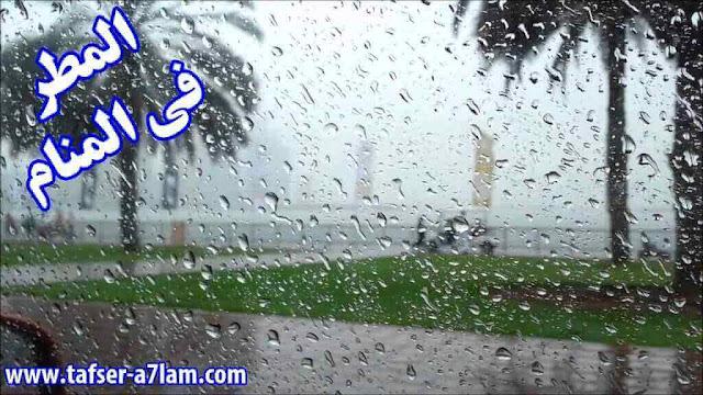 المطر في المنام,حلم المطر,السماء تمطر,المطرة في الحلم,تفسير الاحلام