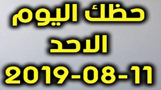 حظك اليوم الاحد 11-08-2019 -Daily Horoscope