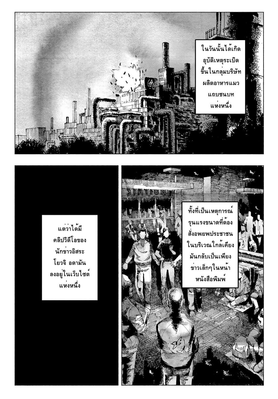 อ่านการ์ตูน Nyaight of the Living Cat ตอนที่ 2 หน้าที่ 5