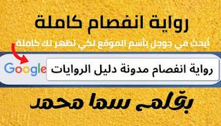 رواية انفصام كاملة بقلم سما محمد