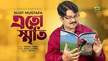 Eto Smriti Lyrics(এতো স্মৃতি) >> Sujit Mustafa