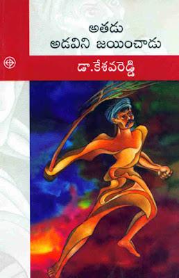 Atadu Adavini Jayinchadu pdf free download