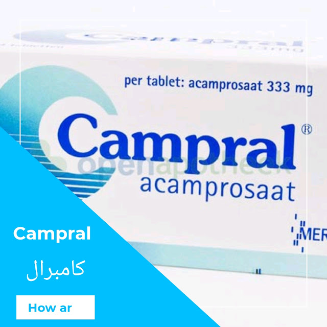 كامبرال campral