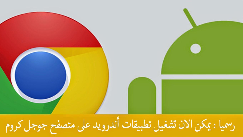 تشغيل تطبيقات أندرويد على متصفح جوجل كروم