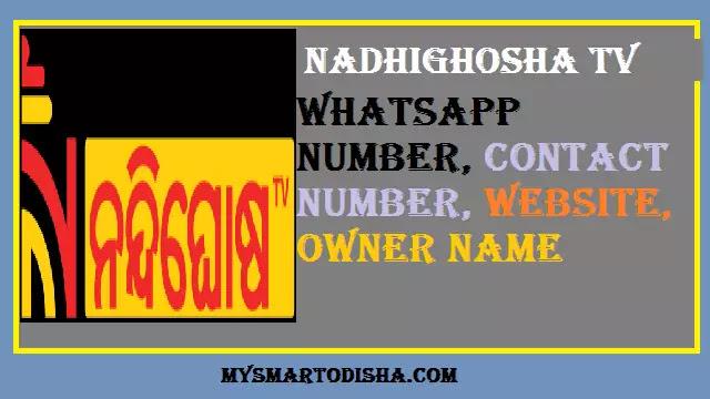 Nandighosha TV WhatsApp number, Contact Number, Owner Name, Address - kalingatv.com