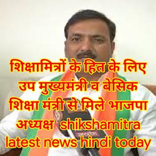 शिक्षामित्रों के हित के लिए उप मुख्यमंत्री व बेसिक शिक्षा मंत्री से मिले भाजपा अध्यक्ष  shikshamitra latest news hindi today