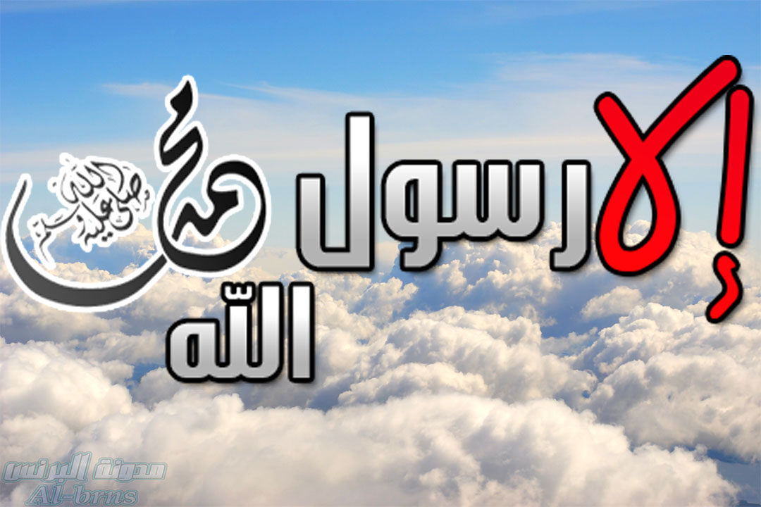 صور مكتوب عليها إلا رسول الله محمد (4)