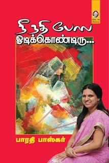 nee nathi pola odikondiru - vikatan publications author Bharathi baskar