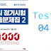 Listening ETS TOEIC Regular Test 1000 Volume 2 - Test 04