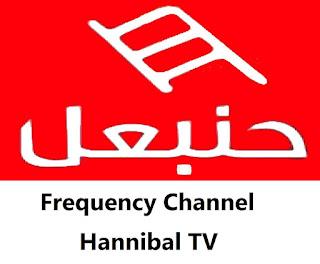 تردد قناة حنبعل على النايل سات والعرب سات 2020