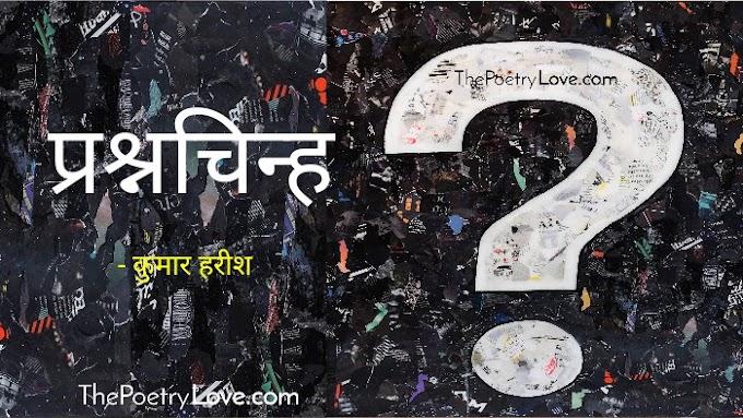 प्रश्न चिन्ह ?  एक  प्रेरणादायक कविता ( Prashnchinha? A Motivational Poem )