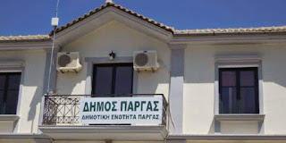 Στην Πάργα κλιμάκιο του ΕΟΔΥ μετά τον εντοπισμό επιβεβαιωμένου κρούσματος σε υπάλληλο του Δήμου