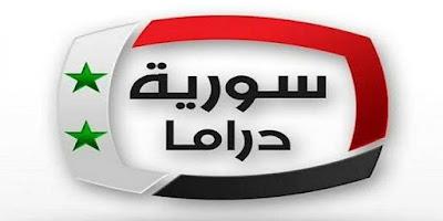 تردد قناة سورية دراما على النايل سات 2020
