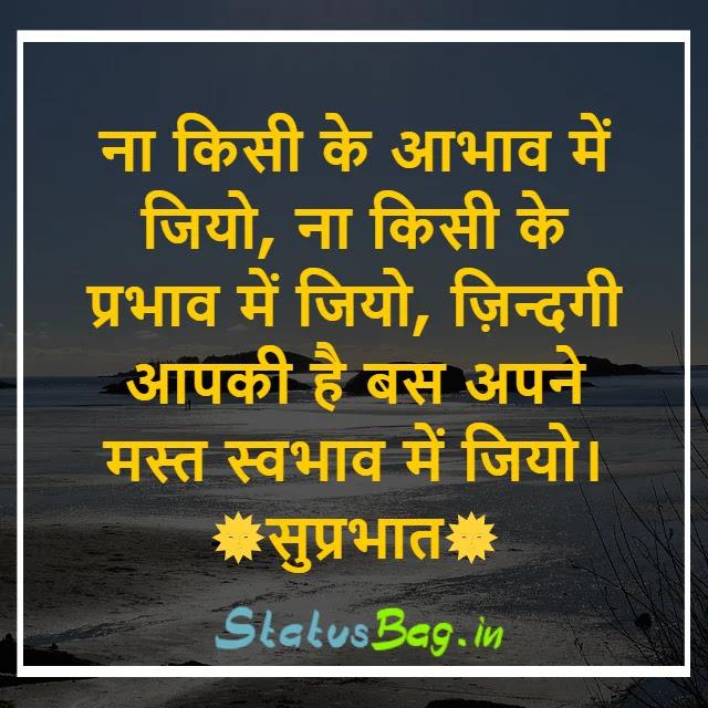 Good Morning For Whatsapp Status