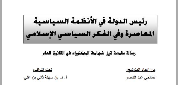أطروحة دكتوراه : رئيس الدولة في الأنظمة السياسية المعاصرة وفي الفكر السياسي الإسلامي PDF