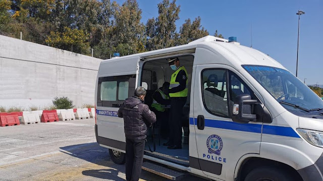 Απαγόρευση κυκλοφορίας: «Τσάκωσαν» Αφγανούς για άσκοπη μετακίνηση στα διόδια της Ελευσίνας