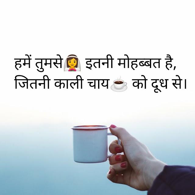chai pe shayari in hindi   garam chai shayari