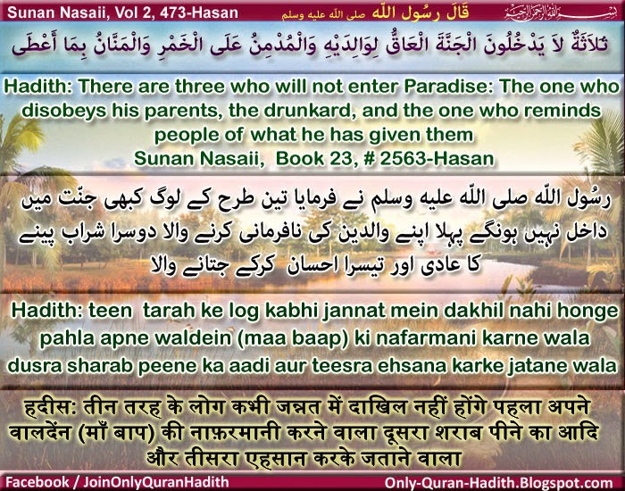 Only-Quran-Hadith ( Designed Quran and Hadith ): Hadith