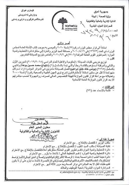 عاجل الامر الوزاري الخاص بتوزيع خريجي كليات طب الاسنان وخريجي كليات الصيدلة الحكومية والاهلية