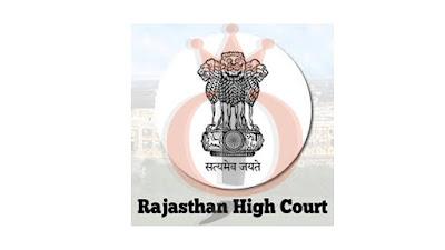 राजस्थान उच्च न्यायालय भर्ती 2021