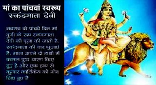चैत्र नवरात्रि के पांचवें दिन माँ स्कंदमाता की पूजा की जाती है