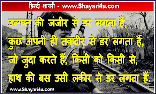 love hindi shayari collection