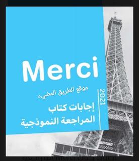 إجابات كتاب ميرسي مراجعة نهائية فى اللغة الفرنسية الصف الثالث الثانوي 2021، حل كتاب ميرسي لغة فرنسية ثانوية عامة