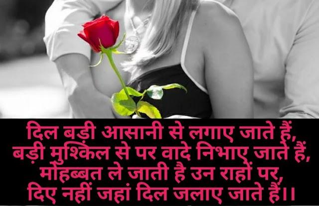 Romantic Shayari  वैलेंटाइन डे के लिए स्पेशल  Romantic Shayari In Hindi | Romanticshayari.co