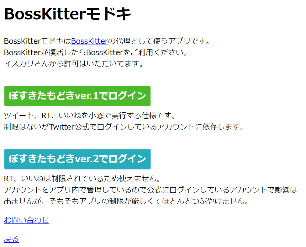 BossKitterもどき提供サイト