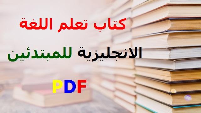 كتب تعليم الانجليزية للمبتدئين pdf - كتب لتعلم الانجليزية