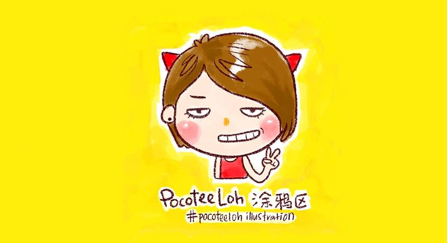 Pocotee Loh 插画室 / Pocotee Loh