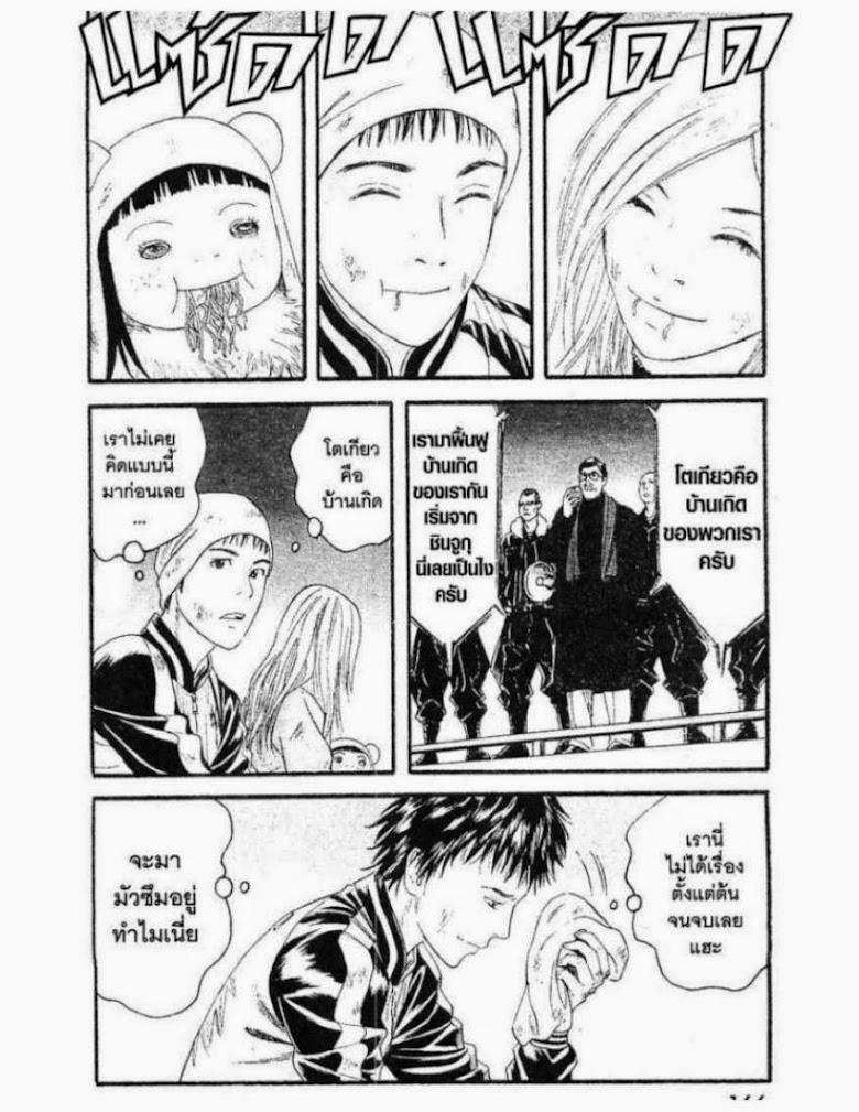 Kanojo wo Mamoru 51 no Houhou - หน้า 144