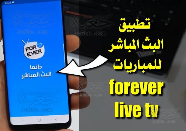تحميل تطبيق forever live tv لمشاهدة المباريات بجودة عالية لاصحاب النت الضعيف
