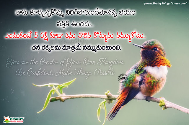 trending motivational sayings in telugu, best telugu success thoughts, daily telugu motivational sayings