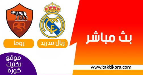 مشاهدة مباراة ريال مدريد وروما بث مباشر 11-08-2019 مباراة ودية