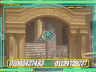 واجهات حجر هاشمى كريمى منازل وفلل ومودرن 2019 فى مصر