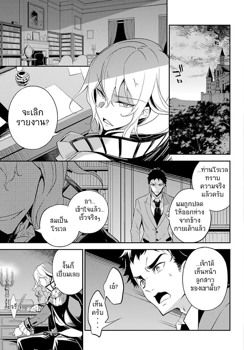 Chichi wa Eiyuu, Haha wa Seirei, Musume no Watashi wa Tenseisha - หน้า 26