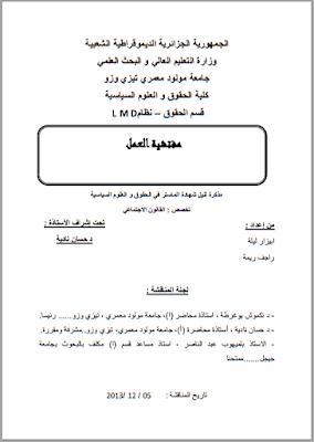 مذكرة ماستر: مفتشية العمل PDF