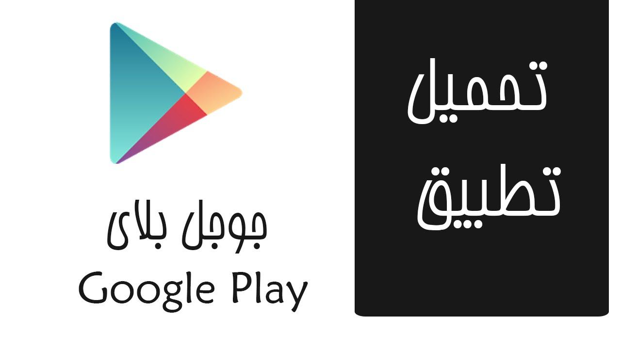 تنزيل برنامج تنزيل تطبيقات جوجل بلاي Google Play الرسمي احدث اصدار