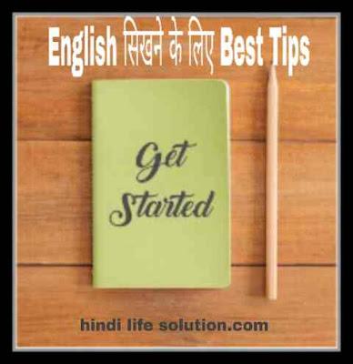 English सीखने के लिए क्या करें