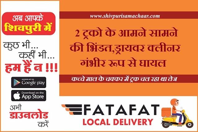 2 ट्रकों के आमने सामने की भिंडत, ड्रायवर क्लीनर गंभीर रूप से घायल / Shivpuri News