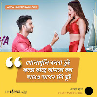 Ekta Kotha Lyrics Imran Mahmudul