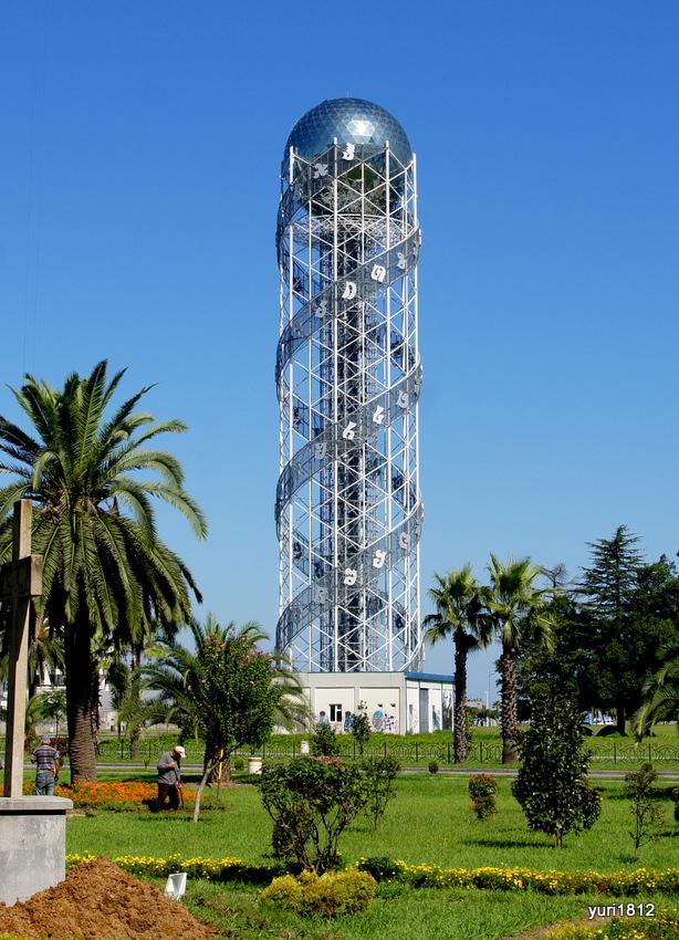 Батуми. Башня грузинского алфавита