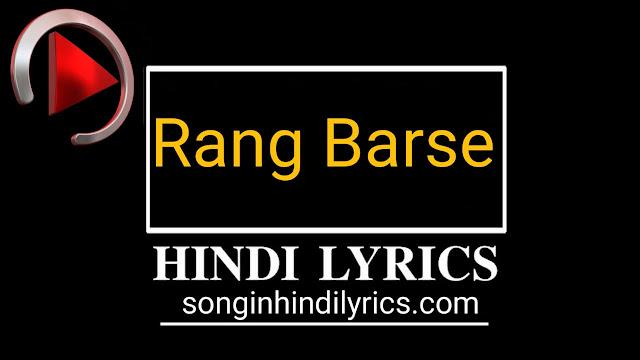 रंग बरसे - Rang Barse Lyrics - Silsila