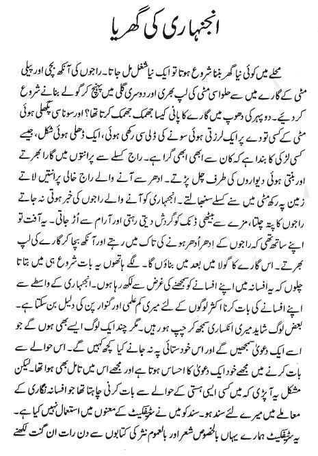 Urdu Afsanay Kankari