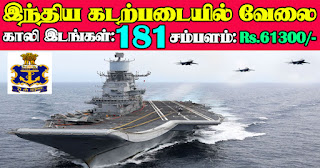 Indian Navy Recruitment 2021 181 SSC Officer Posts