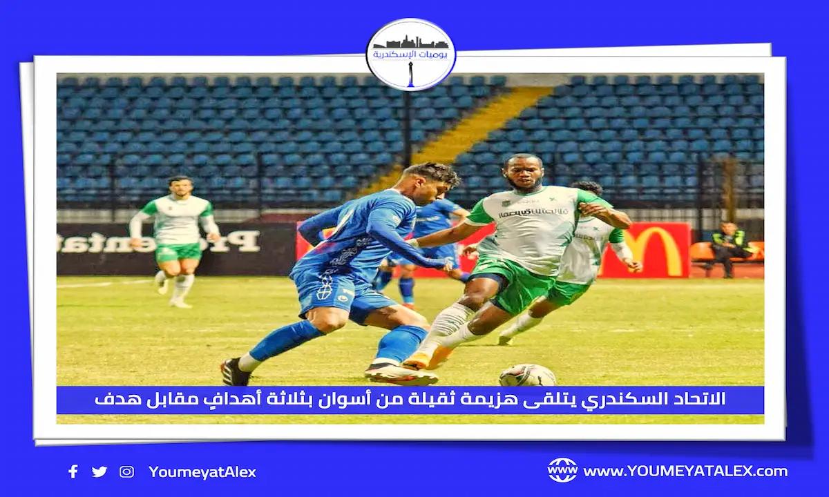الاتحاد السكندري يتلقى هزيمة ثقيلة على ملعبه أمام أسوان في الدوري المصري