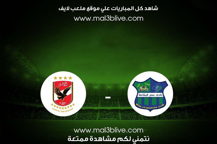 مشاهدة مباراة مصر المقاصة والأهلي بث مباشر اليوم الموافق 2021/07/11 في الدوري المصري