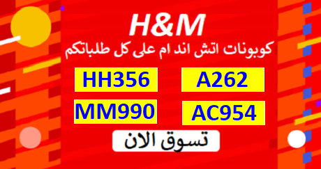 كوبونات H&M الحصريه بخصم حتى ٢٠% على كل طلباتكم